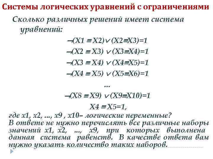 Системы логических уравнений с ограничениями Сколько различных решений имеет система уравнений: (Х 1 Х