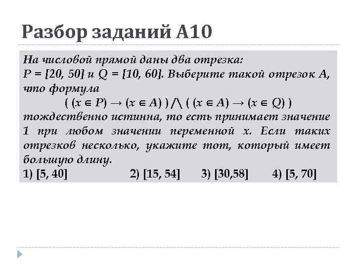 Разбор заданий А 10 На числовой прямой даны два отрезка: P = [20, 50]