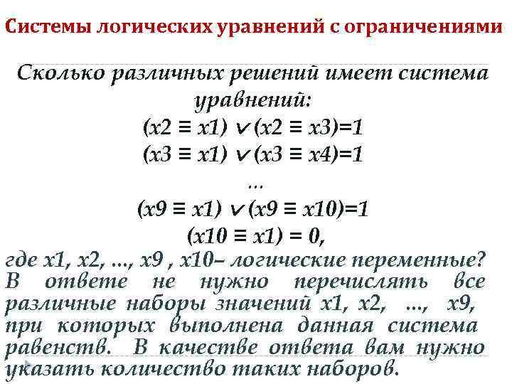 Системы логических уравнений с ограничениями Сколько различных решений имеет система уравнений: (x 2 ≡