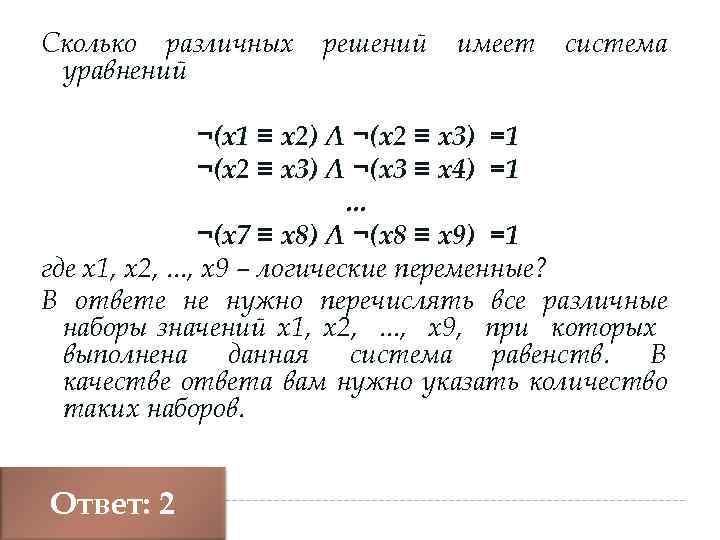 Сколько различных уравнений решений имеет система ¬(x 1 ≡ x 2) Λ ¬(x 2