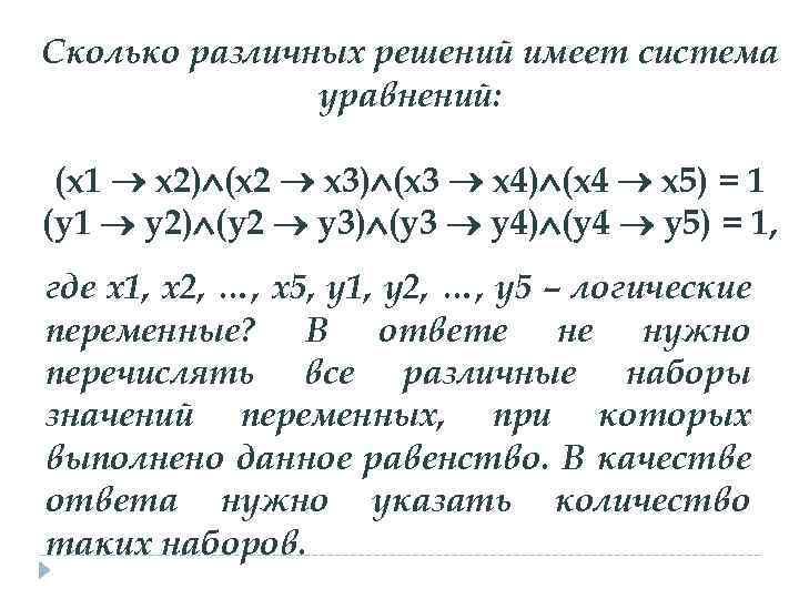 Сколько различных решений имеет система уравнений: (x 1 x 2) (x 2 x 3)