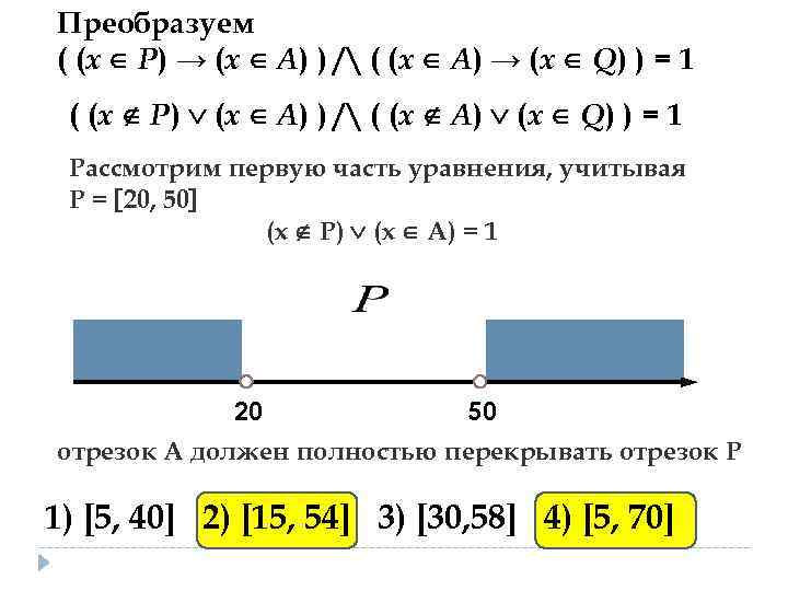Преобразуем ( (x P) → (x А) ) / ( (x A) → (x