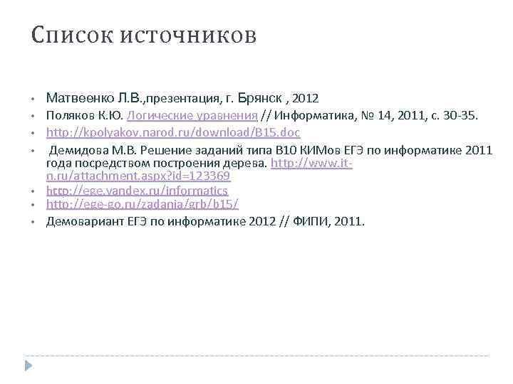 Список источников • • Матвеенко Л. В. , презентация, г. Брянск , 2012 Поляков
