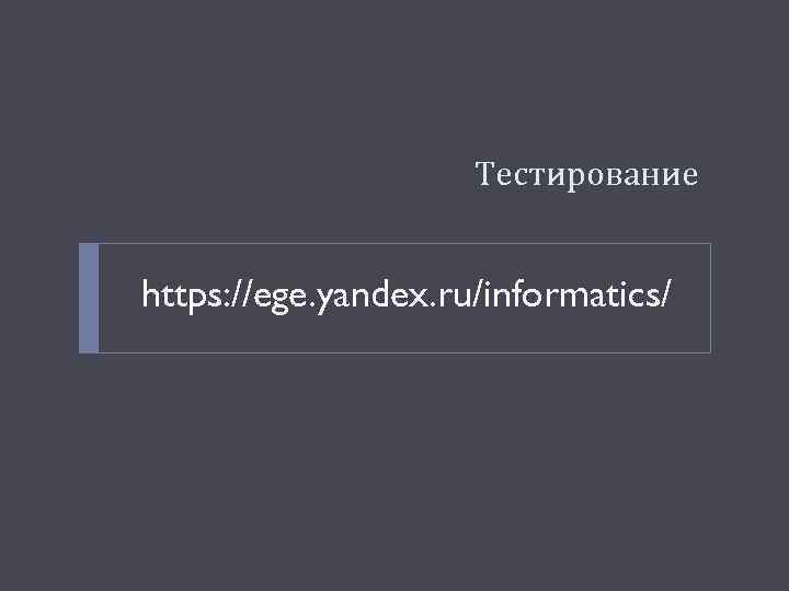 Тестирование https: //ege. yandex. ru/informatics/