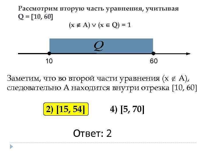 Рассмотрим вторую часть уравнения, учитывая Q = 10, 60 (х А) (х Q) =