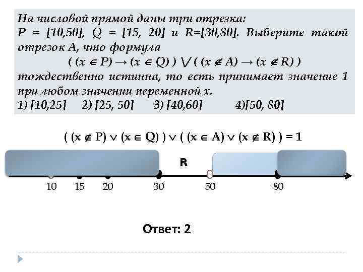 На числовой прямой даны три отрезка: P = [10, 50], Q = [15, 20]