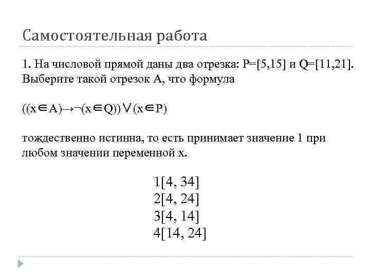 Самостоятельная работа 1. На числовой прямой даны два отрезка: P=[5, 15] и Q=[11, 21].