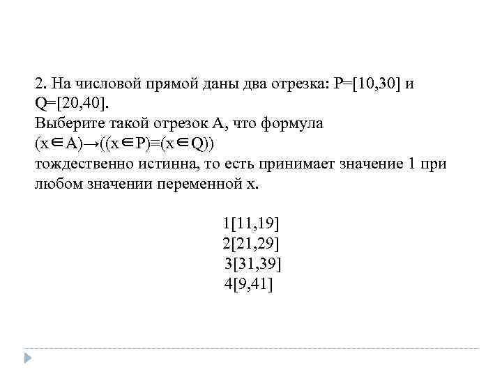 2. На числовой прямой даны два отрезка: P=[10, 30] и Q=[20, 40]. Выберите такой