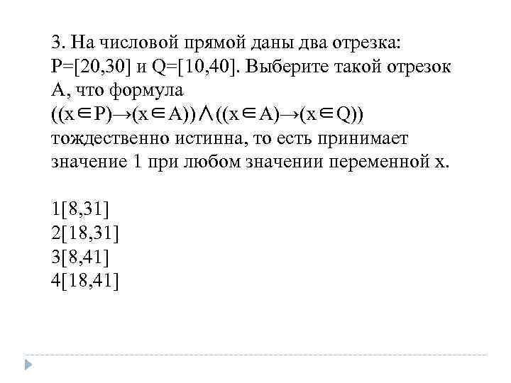 3. На числовой прямой даны два отрезка: P=[20, 30] и Q=[10, 40]. Выберите такой