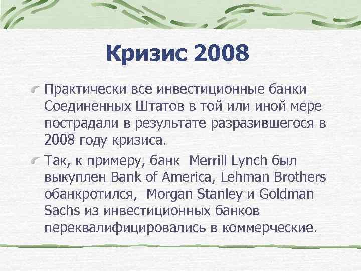Кризис 2008 Практически все инвестиционные банки Соединенных Штатов в той или иной мере пострадали