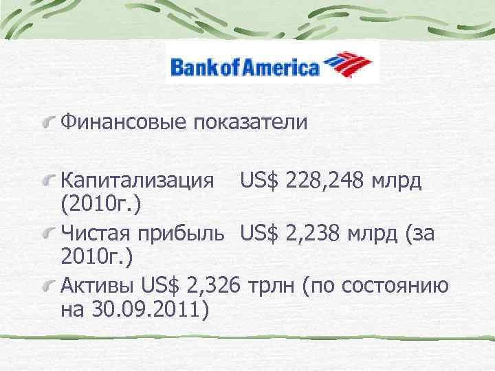 Финансовые показатели Капитализация US$ 228, 248 млрд (2010 г. ) Чистая прибыль US$ 2,