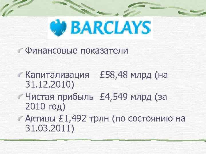 Финансовые показатели Капитализация £ 58, 48 млрд (на 31. 12. 2010) Чистая прибыль £