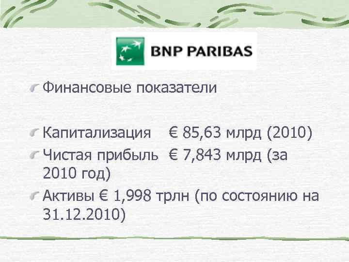 Финансовые показатели Капитализация € 85, 63 млрд (2010) Чистая прибыль € 7, 843 млрд
