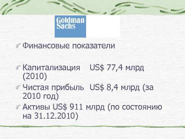 Финансовые показатели Капитализация US$ 77, 4 млрд (2010) Чистая прибыль US$ 8, 4 млрд