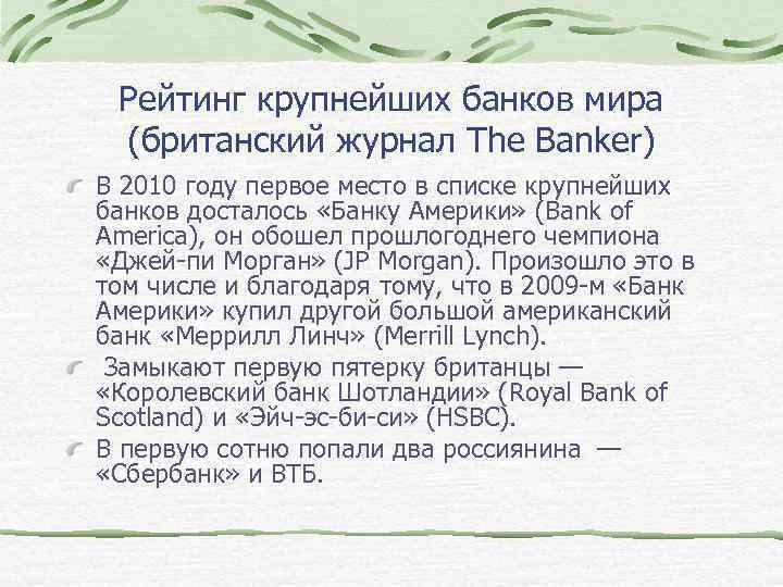 Рейтинг крупнейших банков мира (британский журнал The Banker) В 2010 году первое место в