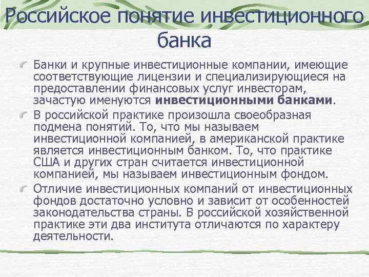 Российское понятие инвестиционного банка Банки и крупные инвестиционные компании, имеющие соответствующие лицензии и специализирующиеся