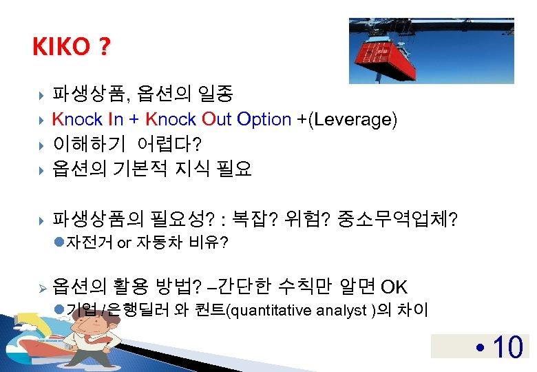 KIKO ? 파생상품, 옵션의 일종 Knock In + Knock Out Option +(Leverage) 이해하기 어렵다?