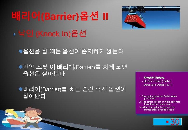 배리어(Barrier)옵션 II 낙인 (Knock In)옵션 l옵션을 살 때는 옵션이 존재하기 않는다 l만약 스팟 이
