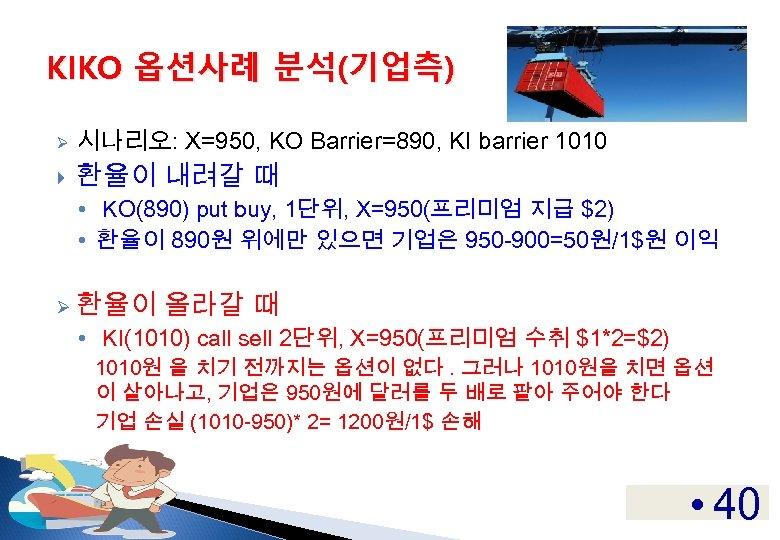 KIKO 옵션사례 분석(기업측) Ø 시나리오: X=950, KO Barrier=890, KI barrier 1010 환율이 내려갈 때
