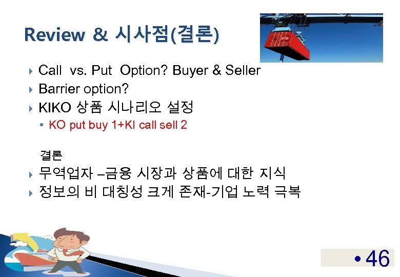 Review & 시사점(결론) Call vs. Put Option? Buyer & Seller Barrier option? KIKO 상품