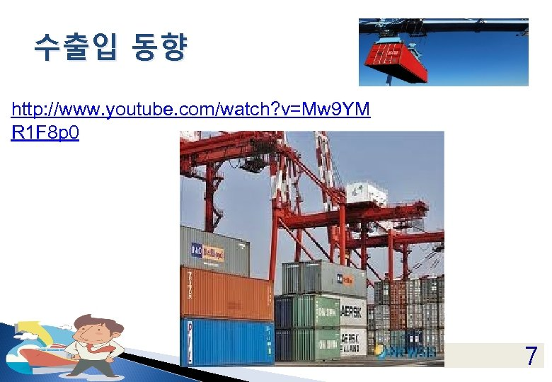 수출입 동향 http: //www. youtube. com/watch? v=Mw 9 YM R 1 F 8 p