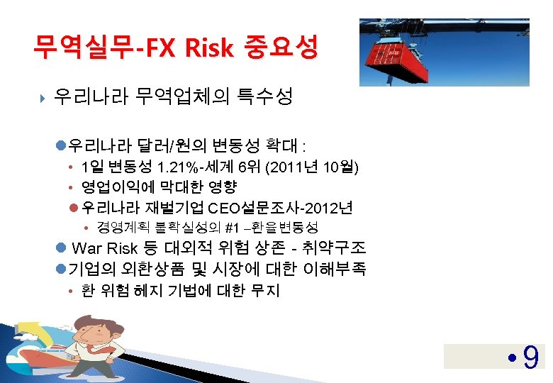 무역실무-FX Risk 중요성 우리나라 무역업체의 특수성 l우리나라 달러/원의 변동성 확대 : • 1일 변동성