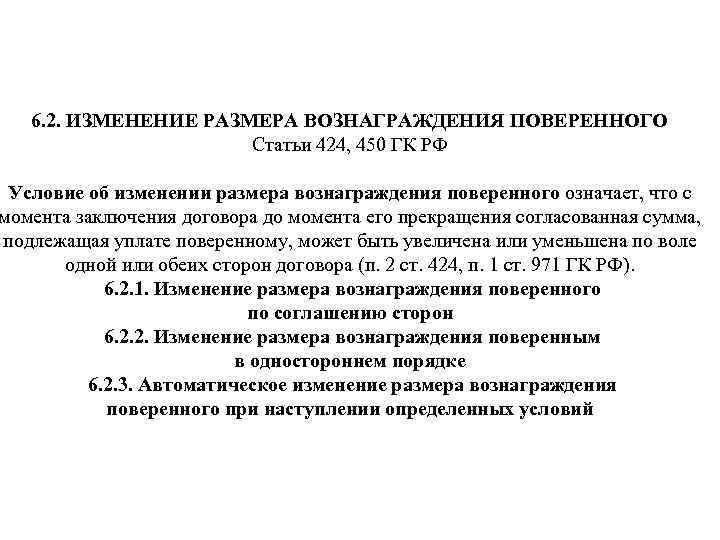 6. 2. ИЗМЕНЕНИЕ РАЗМЕРА ВОЗНАГРАЖДЕНИЯ ПОВЕРЕННОГО Статьи 424, 450 ГК РФ Условие об изменении