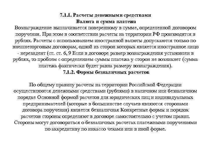 7. 1. 1. Расчеты денежными средствами Валюта и сумма платежа Вознаграждение выплачивается поверенному в