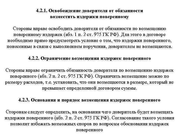 4. 2. 1. Освобождение доверителя от обязанности возместить издержки поверенному Стороны вправе освободить