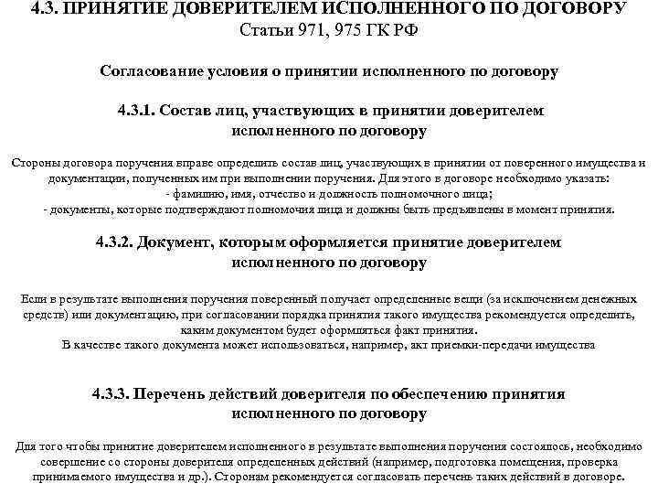 4. 3. ПРИНЯТИЕ ДОВЕРИТЕЛЕМ ИСПОЛНЕННОГО ПО ДОГОВОРУ Статьи 971, 975 ГК РФ Согласование условия