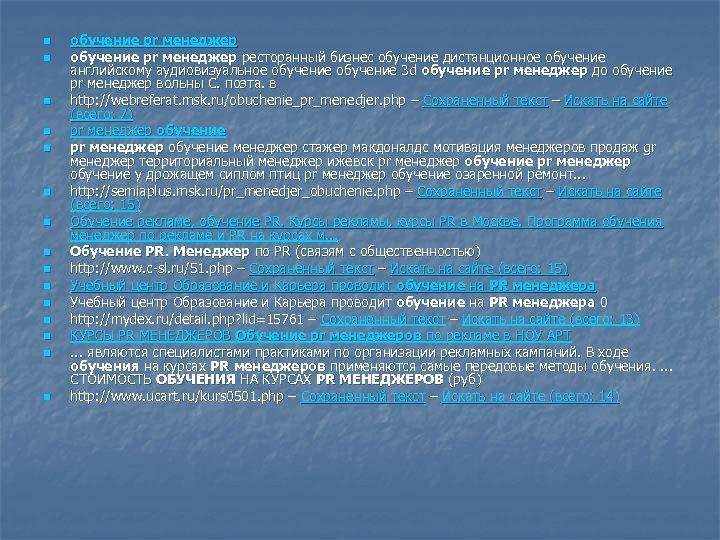 n n n n обучение pr менеджер ресторанный бизнес обучение дистанционное обучение английскому аудиовизуальное