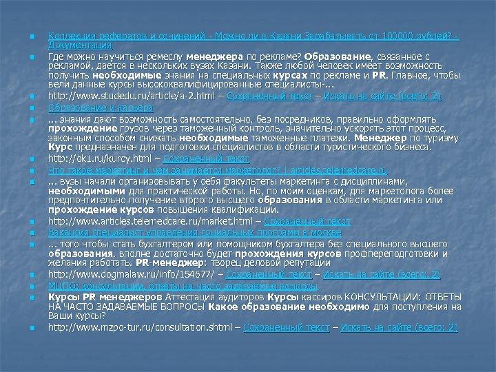 n n n n Коллекция рефератов и сочинений - Можно ли в Казани Зарабатывать