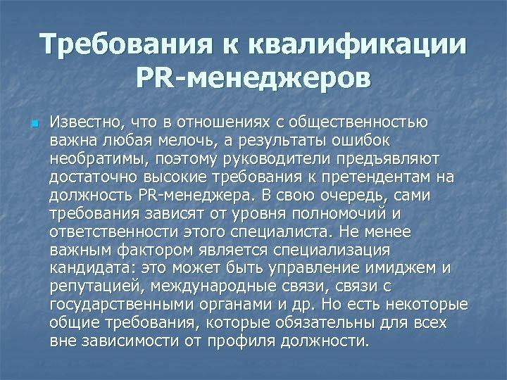 Требования к квалификации PR-менеджеров n Известно, что в отношениях с общественностью важна любая мелочь,