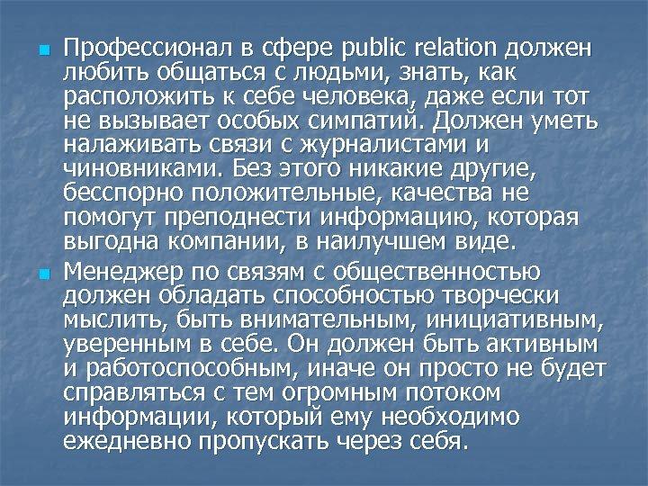 n n Профессионал в сфере public relation должен любить общаться с людьми, знать, как