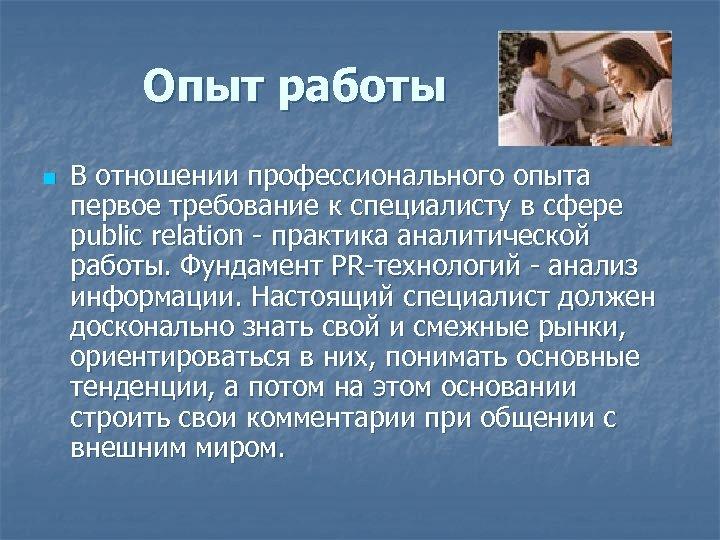 Опыт работы n В отношении профессионального опыта первое требование к специалисту в сфере public
