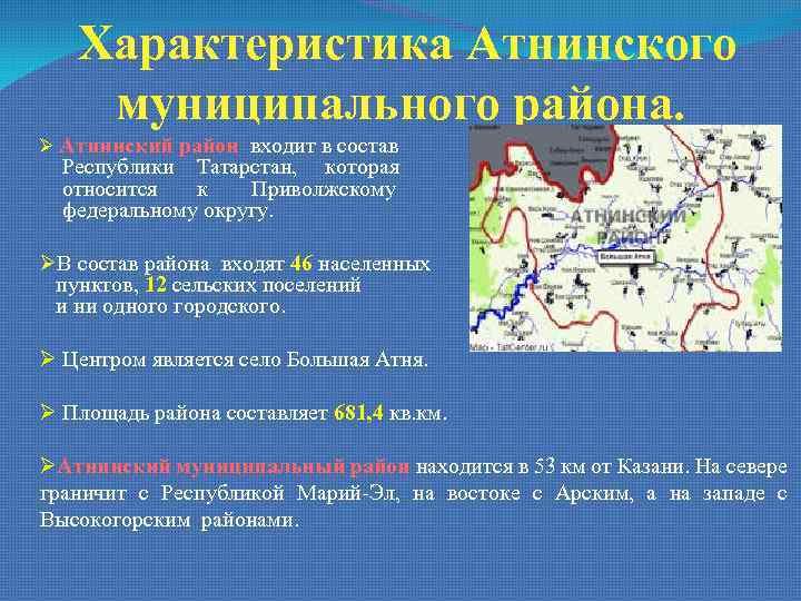 Характеристика Атнинского муниципального района. Ø Атнинский район входит в состав Республики Татарстан, которая относится