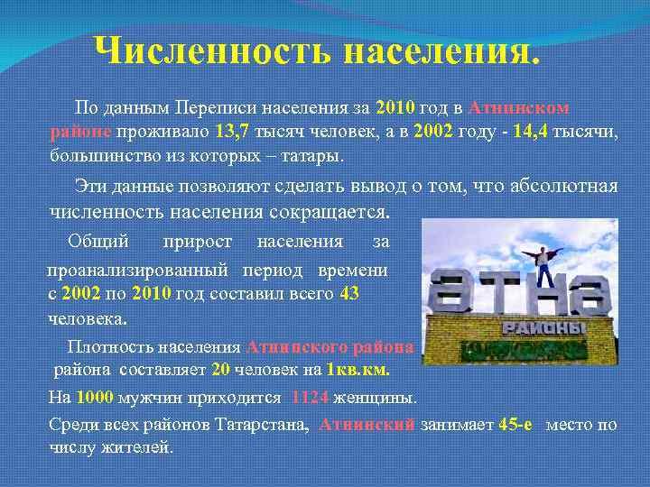 Численность населения. По данным Переписи населения за 2010 год в Атнинском районе проживало 13,