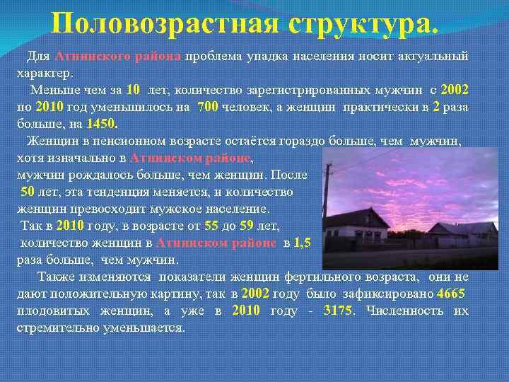 Половозрастная структура. Для Атнинского района проблема упадка населения носит актуальный характер. Меньше чем за