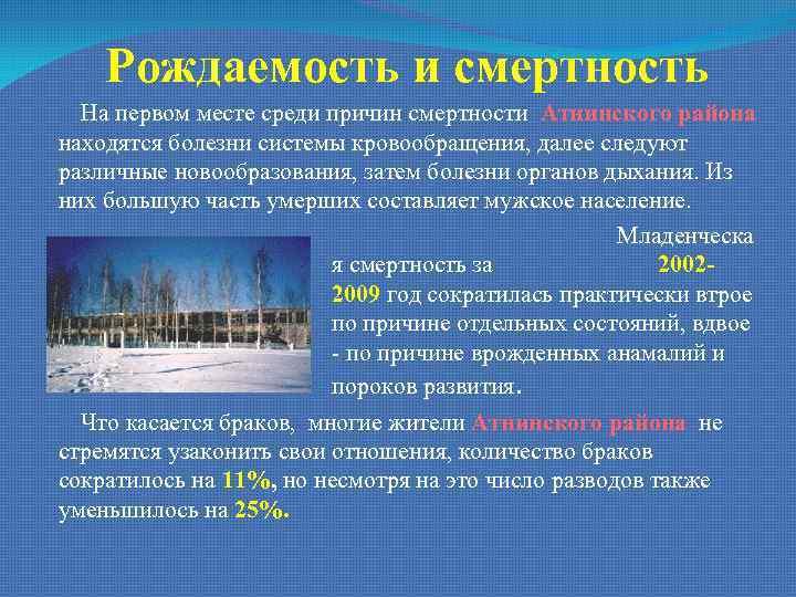 Рождаемость и смертность На первом месте среди причин смертности Атнинского района находятся болезни системы