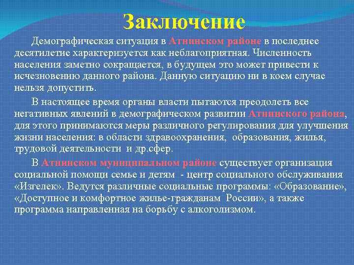 Заключение Демографическая ситуация в Атнинском районе в последнее десятилетие характеризуется как неблагоприятная. Численность населения