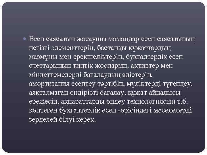 Есеп саясатын жасаушы мамандар есеп саясатының негізгі элементтерін, бастапқы құжаттардың мазмұны мен ерекшеліктерін,