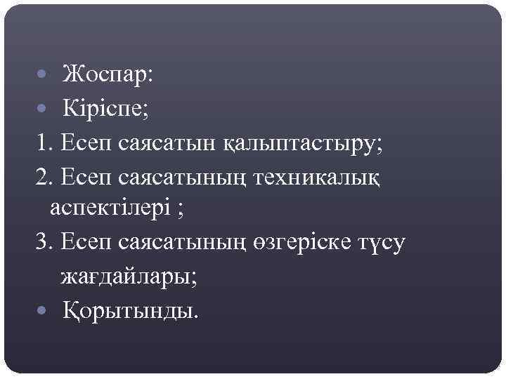 Жоспар: Кіріспе; 1. Есеп саясатын қалыптастыру; 2. Есеп саясатының техникалық аспектілері ; 3.