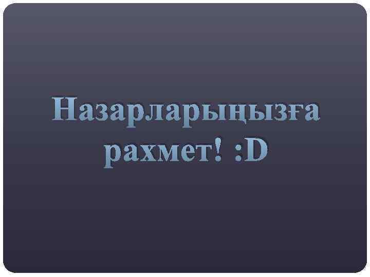 Назарларыңызға рахмет! : D