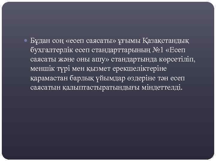 Бұдан соң «есеп саясаты» ұғымы Қазақстандық бухгалтерлік есеп стандарттарының № 1 «Есеп саясаты