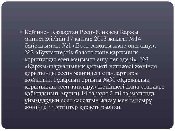 Кейіннен Қазақстан Республикасы Қаржы министрлігінің 17 қаңтар 2003 жылғы № 14 бұйрығымен: №