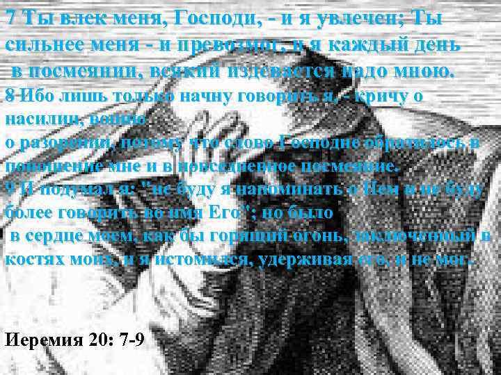 7 Ты влек меня, Господи, - и я увлечен; Ты Семинар «Открытие» сильнее меня