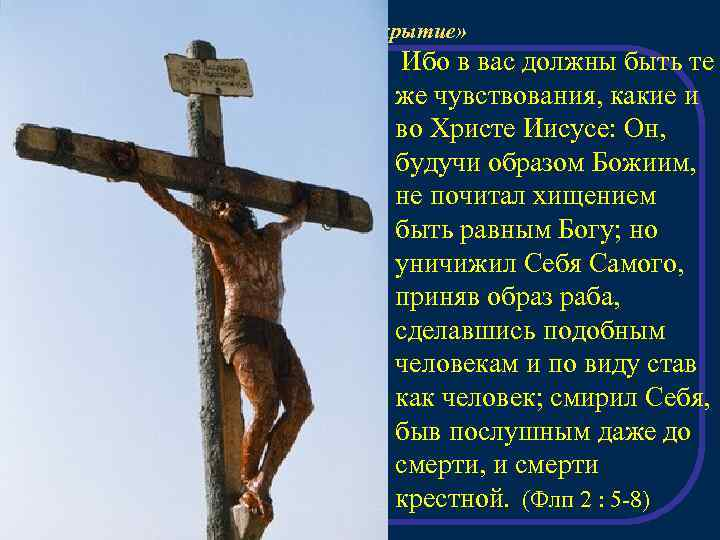 Семинар «Открытие» Ибо в вас должны быть те же чувствования, какие и во Христе