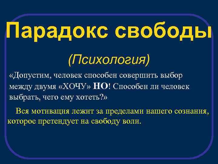Парадокс свободы (Психология) «Допустим, человек способен совершить выбор между двумя «ХОЧУ» НО! Способен ли