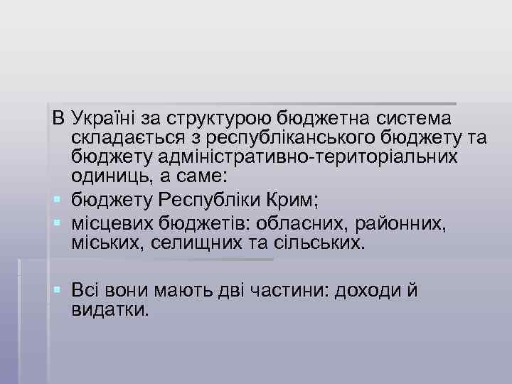 В Україні за структурою бюджетна система складається з республіканського бюджету та бюджету адміністративно-територіальних одиниць,