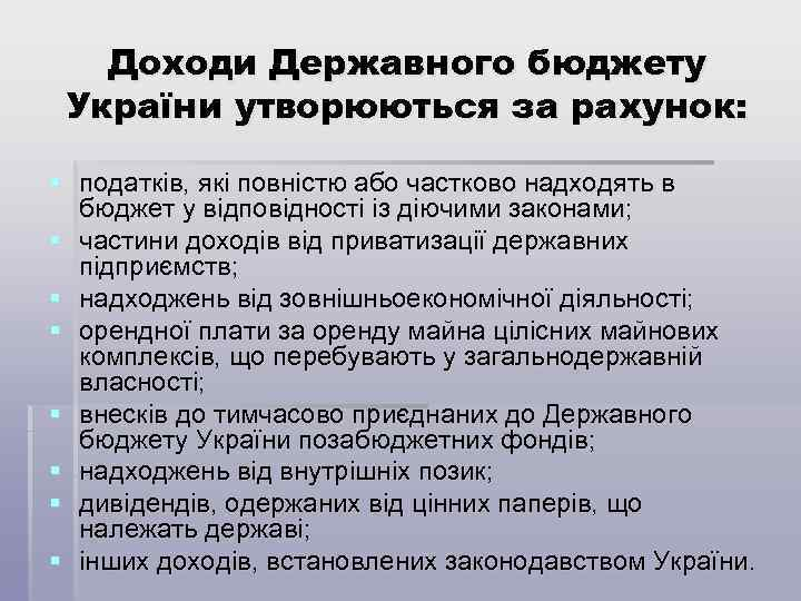 Доходи Державного бюджету України утворюються за рахунок: § податків, які повністю або частково надходять